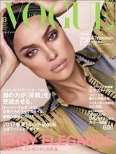 20170202-Vogue(Japon)-M-Couv